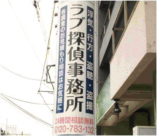 ラブ探偵事務所がJR西船橋駅北口に看板設置