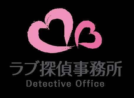 ラブ探偵事務所公式ページのご紹介