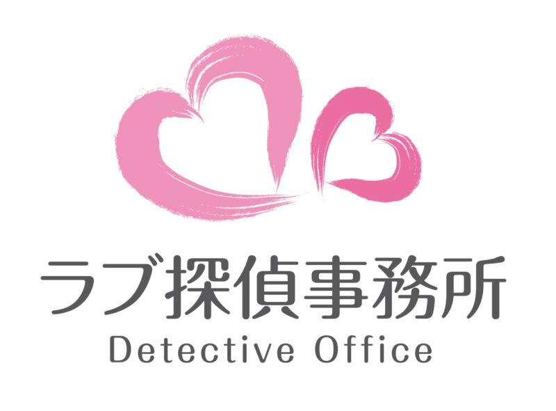 忘年会・クリスマス期間の浮気調査はラブ探偵事務所