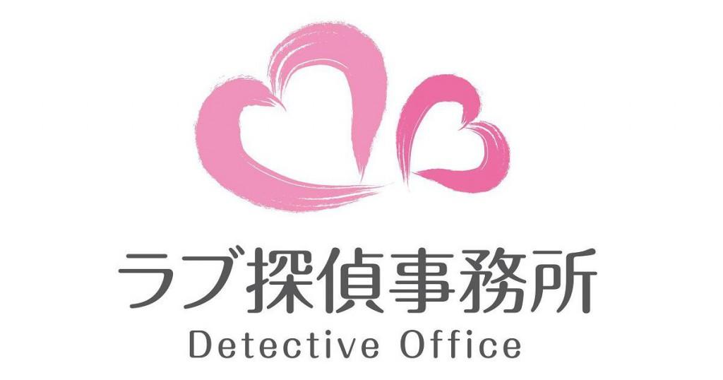 東京都の各種調査ならラブ探偵事務所