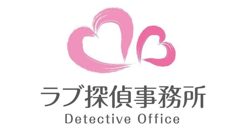 神奈川県の各種調査ならラブ探偵事務所