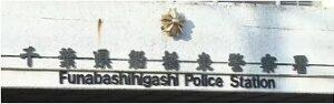 千葉県船橋市の18歳少女を埋めた少年と少女を逮捕