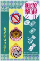 埼玉県警鉄道警察隊の「痴漢防止シール」