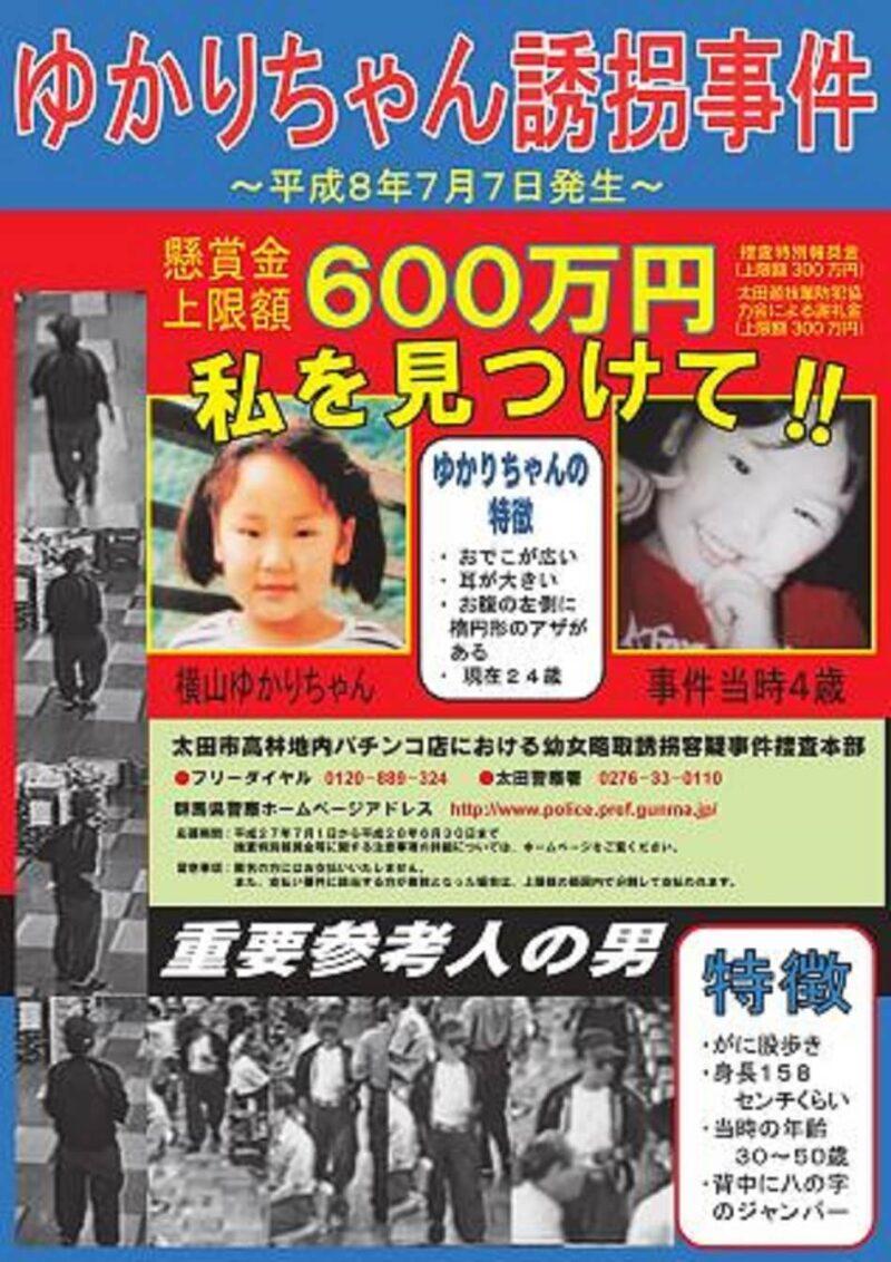 群馬県太田市の横山ゆかりちゃん誘拐未解決事件ポスター