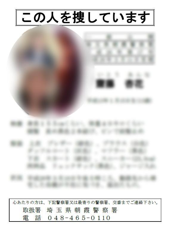 ≪解決済≫埼玉県朝霞市の中学校に通う生徒が行方不明