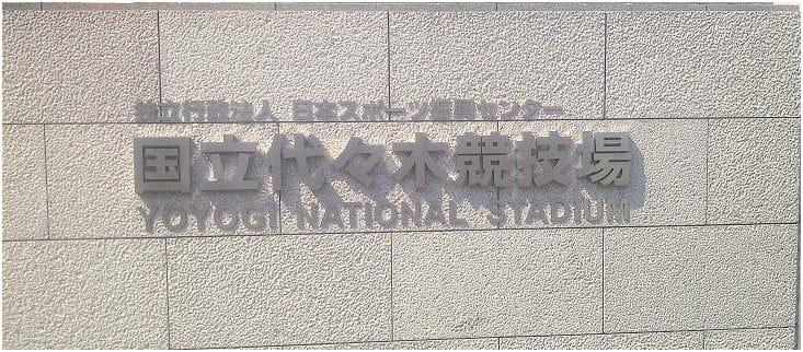 yoyogi-stadium