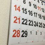 勇者2月29日(うるう年)の意味