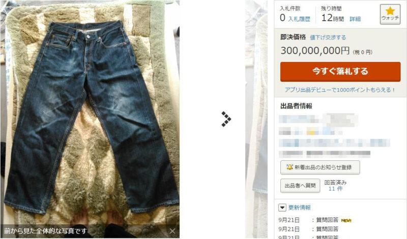 ヤフオクで超高額なジーンズが出品