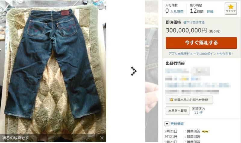 ヤフオクに億単位のジーンズが出品
