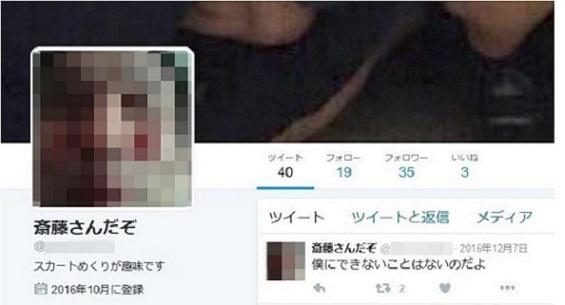 Twitterに書き込みストーカー容疑、医師逮捕
