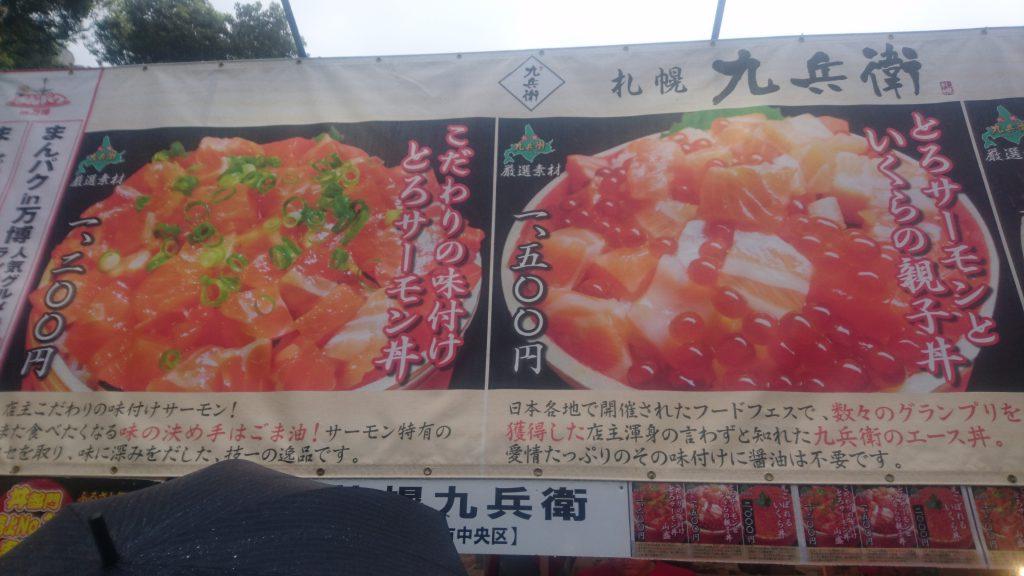 北海道札幌「九兵衛」メニュー外観