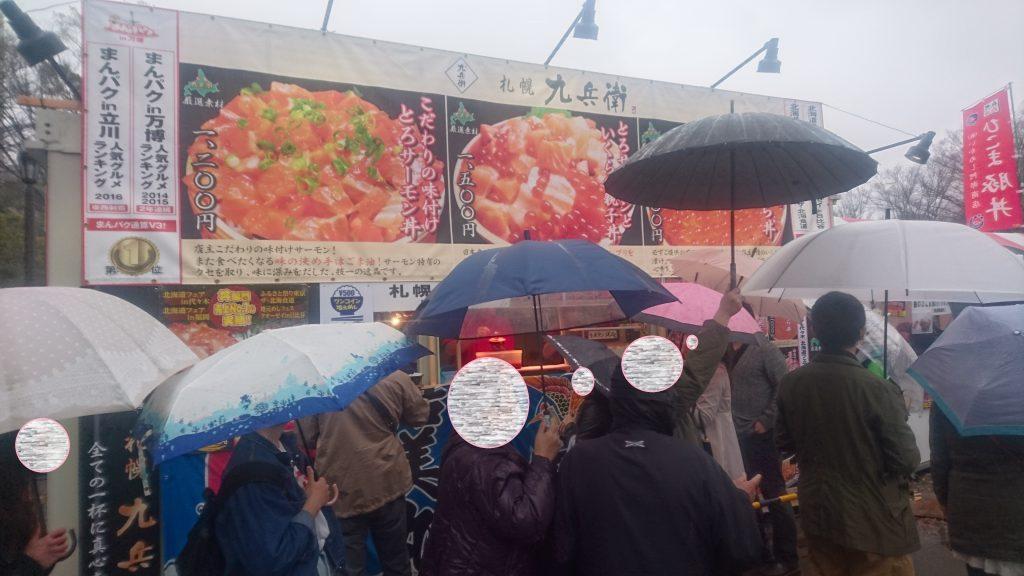 北海道札幌「九兵衛」出展ブース外観