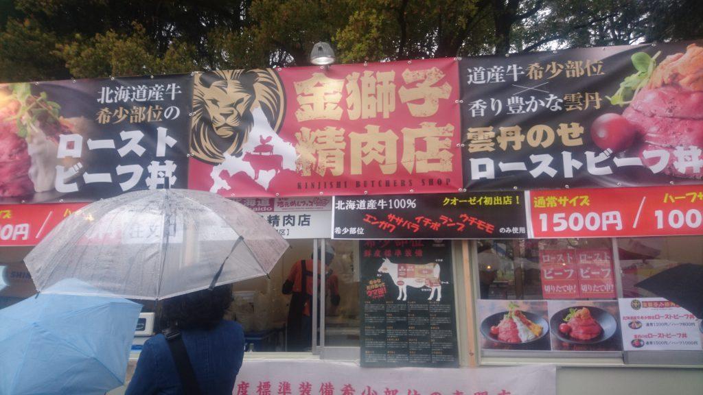 北海道「金獅子精肉店」出展ブース外観