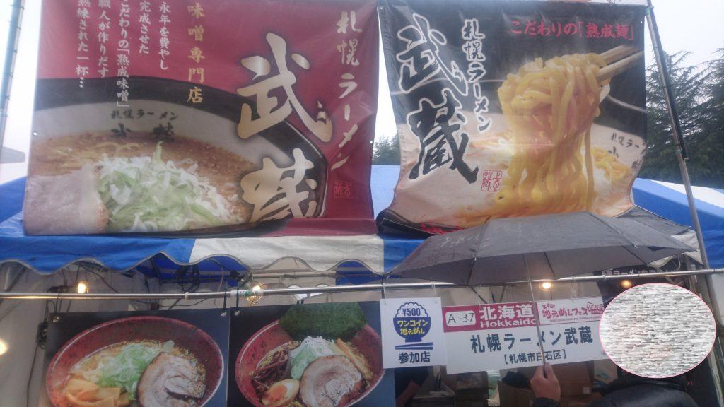 北海道札幌ラーメン「武蔵」出展ブース外観
