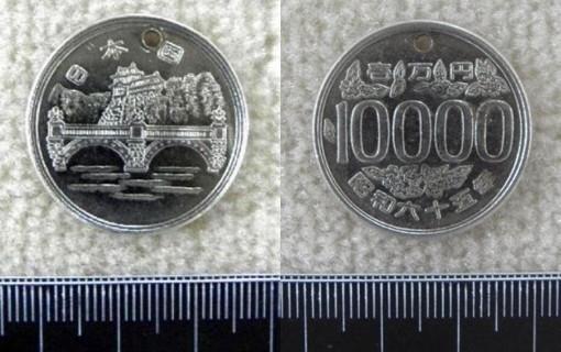 函館で昭和65年の偽1万円記念硬貨が使用される
