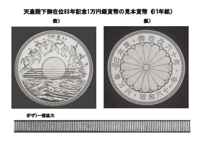 天皇在位60年記念1万円銀貨幣の見本貨幣
