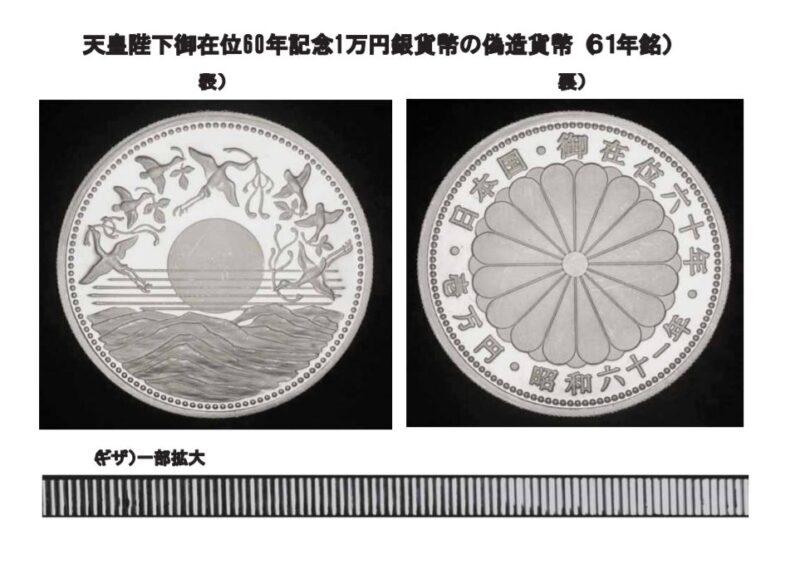 天皇在位60年記念1万円銀貨幣の偽造貨幣