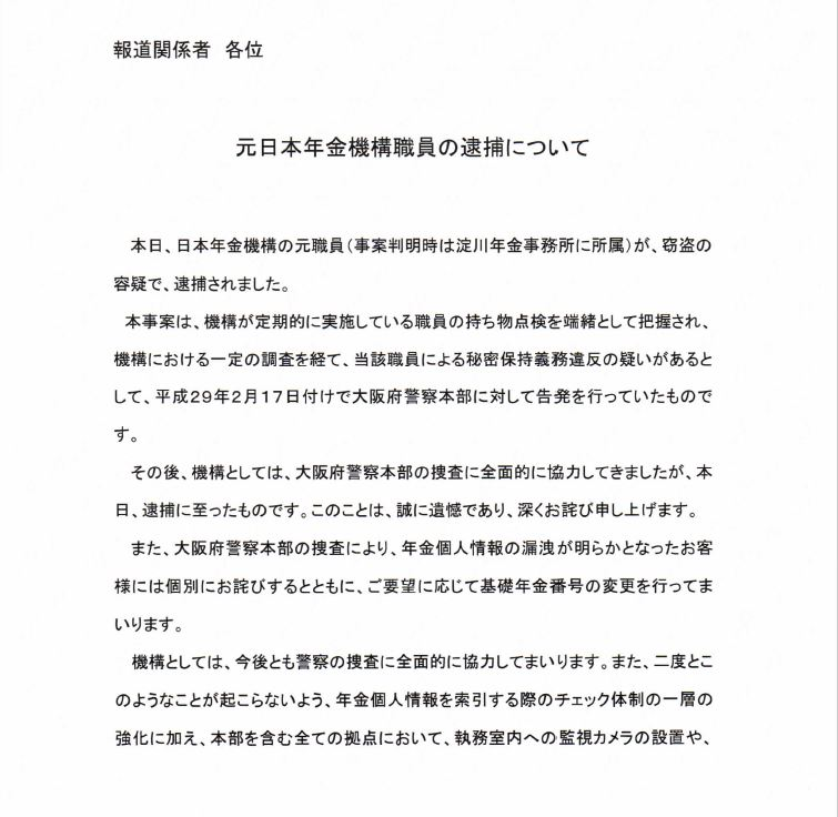 元日本年金機構職員の逮捕について