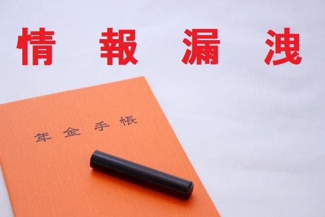 日本年金機構の元職員が個人情報400件以上悪用か?