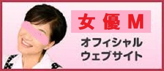女優Hのオフィシャルブログ(Amoeba)