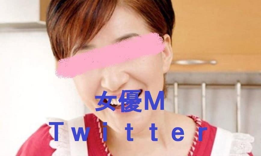女優Mのツイッターアカウント
