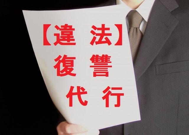 """千葉県匝瑳市""""復讐代行業者""""名乗り女性脅す男"""