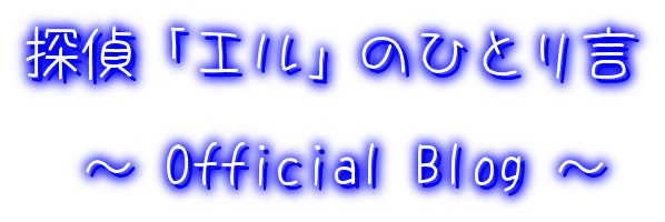 探偵「エル」のひとり言/ラブ探偵事務所オフィシャルブログ