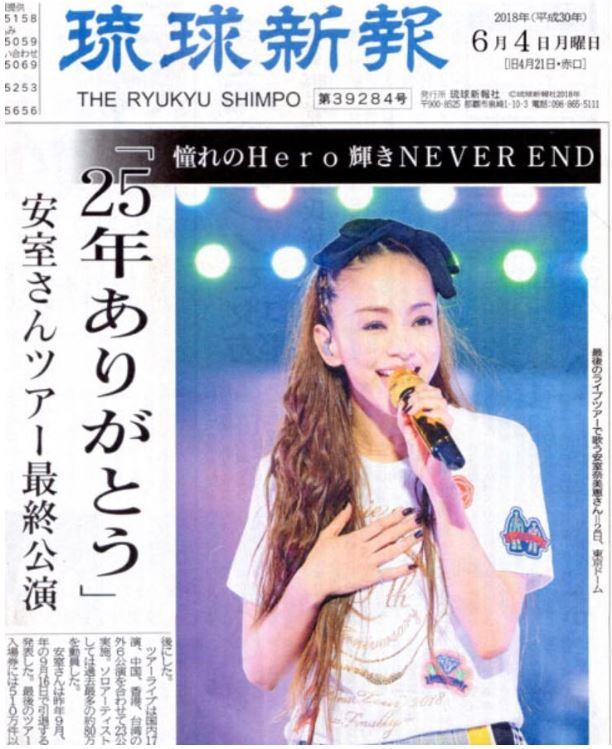 平成最後となる秋に偉大な歌姫「安室奈美恵」が引退