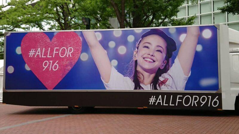 惜しまれながら引退する「安室奈美恵」は永遠の歌姫