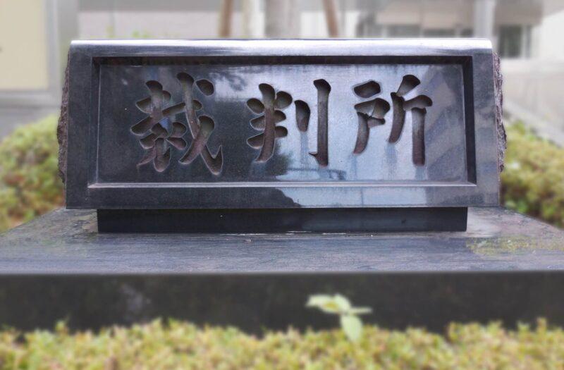 東京都小金井ストーカー事件被害者が東京都などを提訴