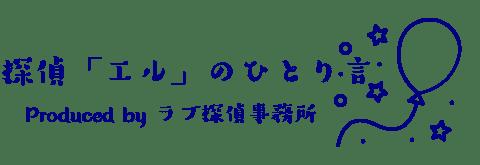 【探偵ブログ】探偵エルのひとり言/ラブ探偵事務所