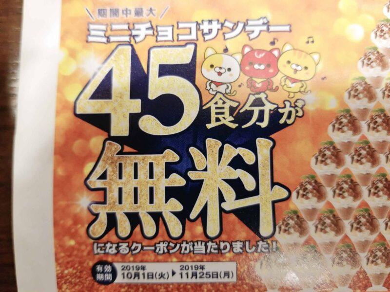デニーズドリームくじミニチョコサンデー45食分が無料