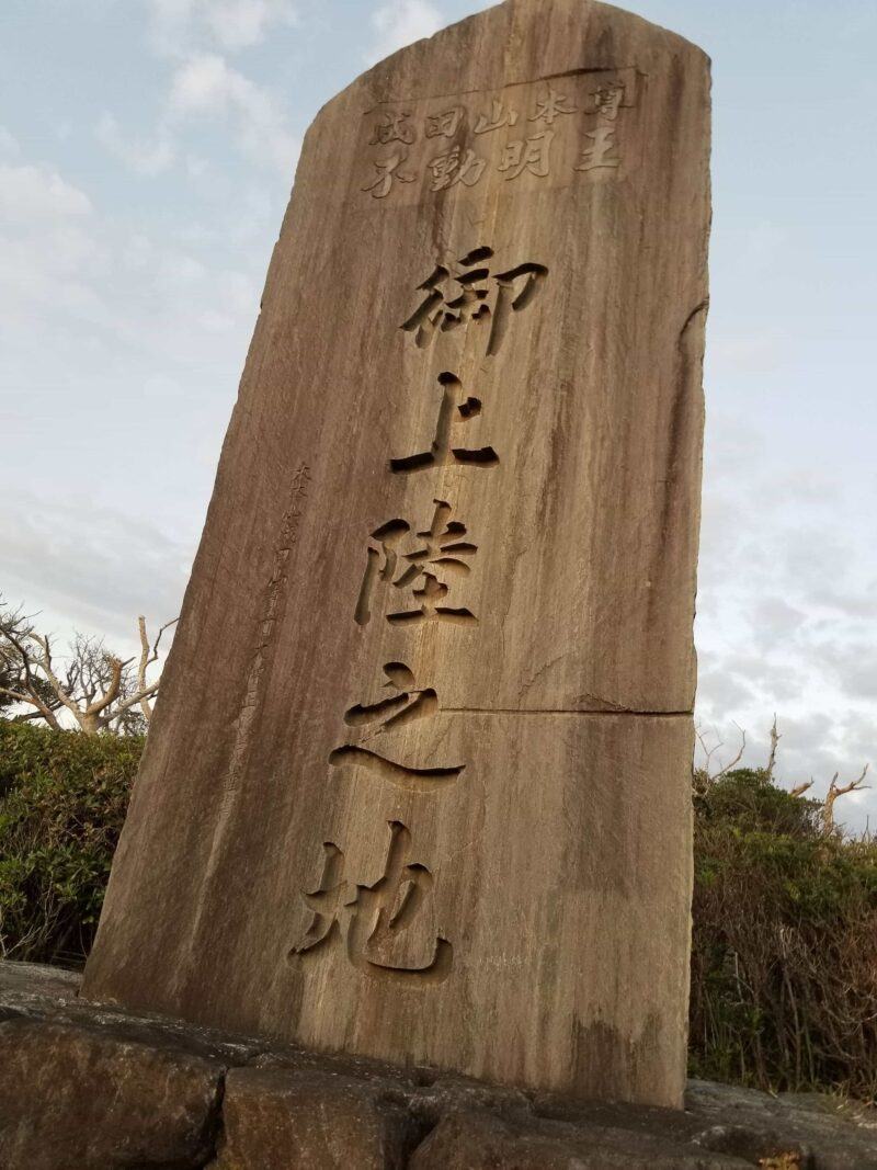 千葉県山武郡横芝光町の成田山御本尊上陸の地