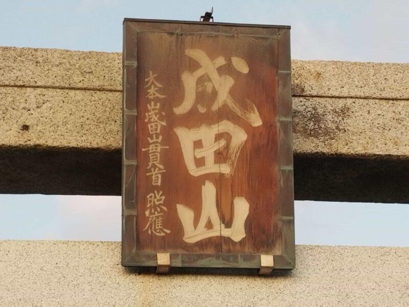 ラブ探偵事務所の現役探偵調査員エルが訪れた成田山