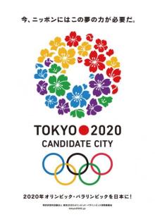 2020年オリンピック・パラリンピック開催