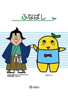 千葉県船橋市ふるさと納税の特典クリアファイル