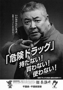 千葉県、「危険ドラッグ」の啓発活動