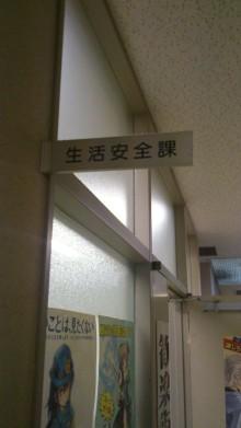 千葉県公安委員会の生活安全課